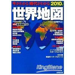 鑑往知來世界地圖 2010年版