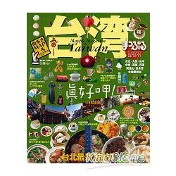 台灣地區最佳旅遊指南2010-11年版