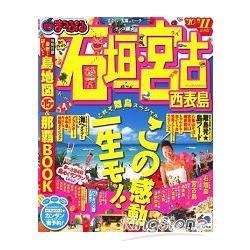 石垣島宮古島西表島旅遊指南2010-2011年