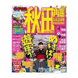秋田春夏旅遊-角館乳頭溫泉鄉2010-11年