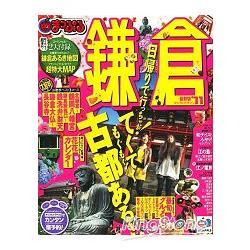 鎌倉古都散步地圖 2011年版