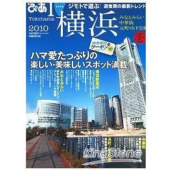 我愛橫濱美食購物輕鬆遊 2010年版