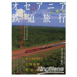大洋洲鐵道之旅
