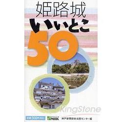 姬路城美景50