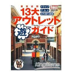 東京近郊13所量販店旅遊指南
