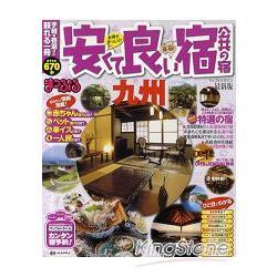 便宜公共住宿 九州 2010年版