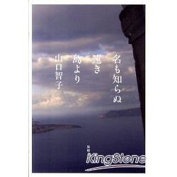 不知名的遠方小島旅遊日誌