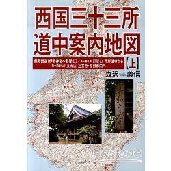 西國三十三所古寺旅遊景點地圖  上