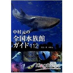 中村元的全國水族館指南112
