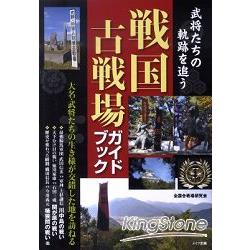 戰國古戰場探訪指南書