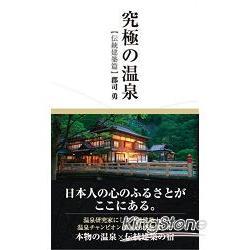 日本電視冠軍溫泉通郡司勇之終極溫泉深度探究-傳統建築篇