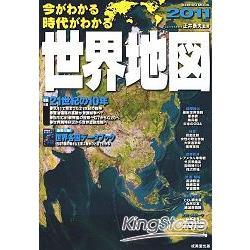 鑑往知來世界地圖 2011年版