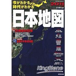 鑑往知來日本地圖 2011年版