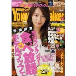 YOKOHAMA Walker 10月18日/2011