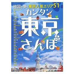 簡單散步東京-利用地圖散步東京 景點
