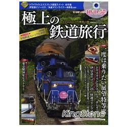 特級豪華鐵道旅行附DVD