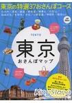 東京散步地圖 2013年版