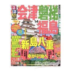 會津磐梯福島旅遊指南   2014年版