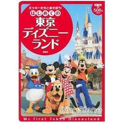 和米老鼠一起第一次暢遊東京迪士尼樂園 2-5歲適讀