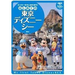和米老鼠一起第一次暢遊東京迪士尼海洋樂園 2-5歲適讀