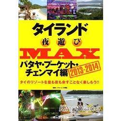 泰國夜遊指南 2013-2014年版