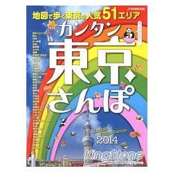 簡單散步東京-利用地圖散步東京人氣景點 2014年版