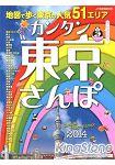 簡單散步東京-利用地圖散步東京 景點 2014年版