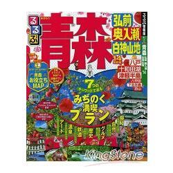 青森 弘前 奧入瀨 白神山地旅遊指南 2014年版