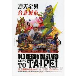 史上最強台北旅遊愉快混亂指南101