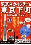 東京晴空塔與東京下町散步地圖 2014年版