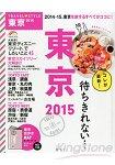 TRAVEL.STYLE 東京 2015年版