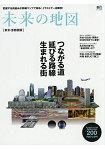 未來地圖 東京.首都圈版
