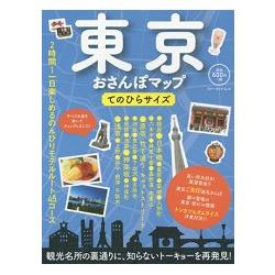 東京散步地圖 手掌尺寸版