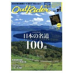 OutRider Vol.70附九州地圖頭巾