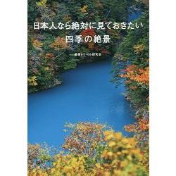 日本人絕對都想親眼目睹的四季絕景