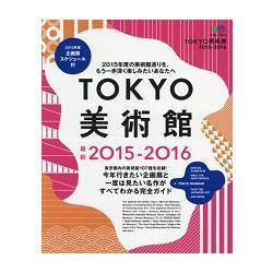 TOKYO東京美術館  2015-2016年版