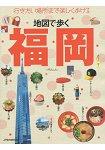 地圖散步福岡 2015年版