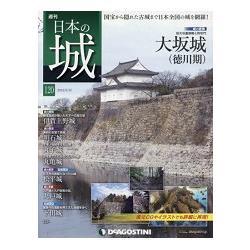日本名城全國版 5月12日/2015