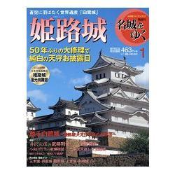 日本名城巡禮 創刊號