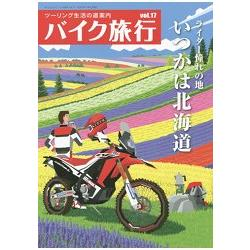 摩托車旅行-環島生活交通路線導覽 Vol.17