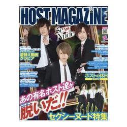 HOST MAGAZINE Vol.44