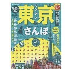 地圖在手輕鬆東京散步 2016年版 隨身版