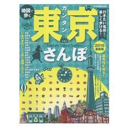 地圖在手輕鬆東京散步 2016年版