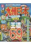 九州日本繁體中文版