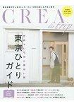 CREA due trip-世界上最有趣的街道-東京一個人漫遊指南