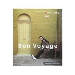雅姬旅行故事 Bon Voyage Vol.2