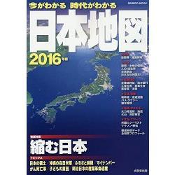鑑往知來日本地圖  2016年版