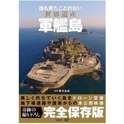 世人未曾謀面世界遺產-軍艦島完全保存版 DVD BOOK
