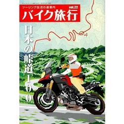 機車旅行-環島生活交通路線導覽  Vol.22