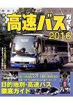 東京出發!高速巴士指南 2016年版